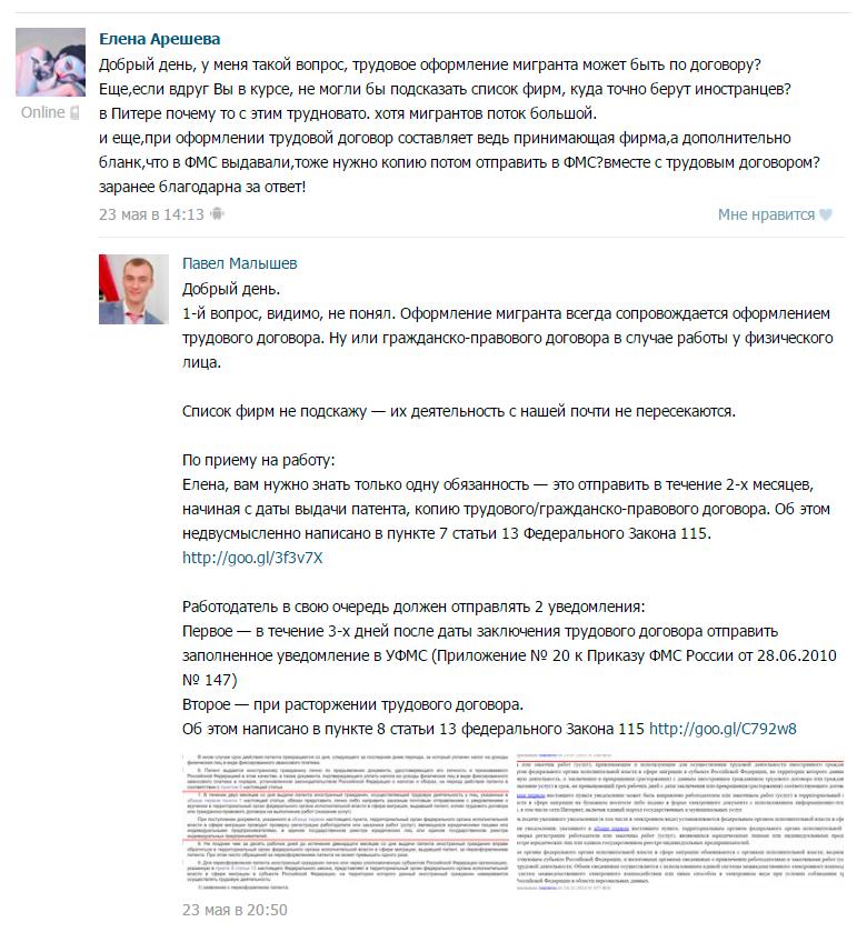 Трудовой договор для фмс в москве Динамовская улица о понуждении банка исправить кредитную историю судебная практика