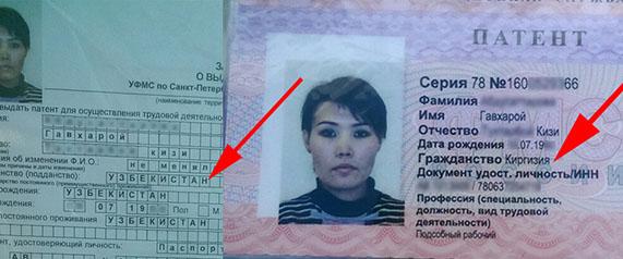 Патент на работу гражданам СНГ